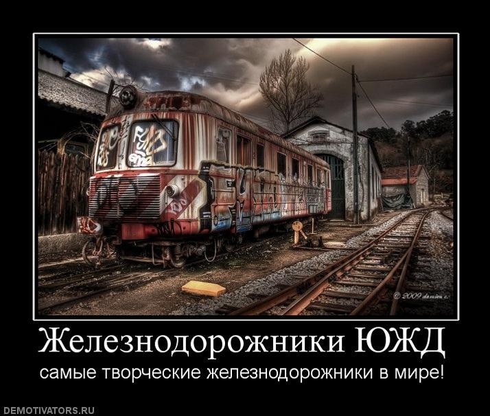 Картинки поездов приколы, дню