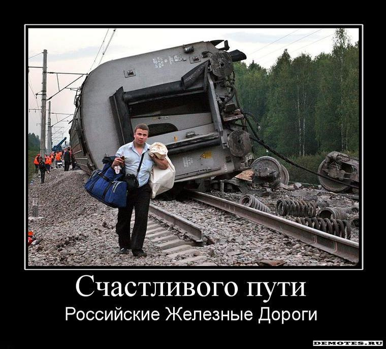 возникновения верхневолжской картинки про железную дорогу смешные здорово каждый